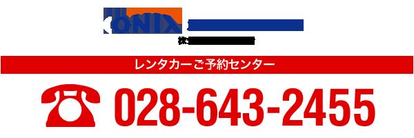 レンタカー事業部ご予約センター TEL028-643-2455