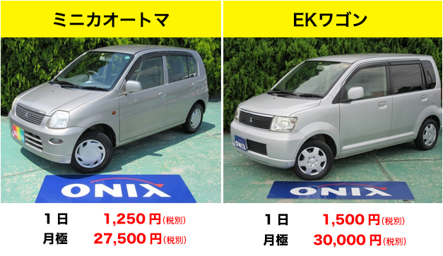 宇都宮市で一番安いレンタカー