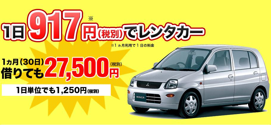 宇都宮市のレンタカー 1日たったの917円(税別)